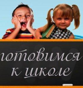 Занятия с дошкольниками, учениками нач. классов