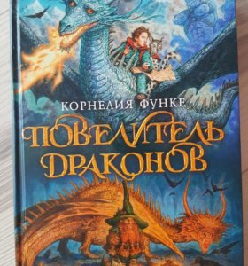"""Корнелия Функе """"Повелитель Драконов""""."""
