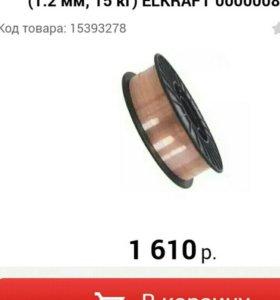 Проволока для сварки полуавтоматом 1.2 мм
