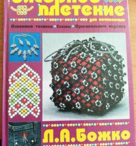 Л.А. Божко. Бисерное плетение
