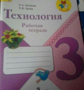 Тетради 3 класс рабочие