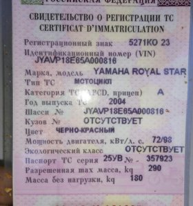 Продам мотоцикл yamaha royal star tour deluxe xvz1