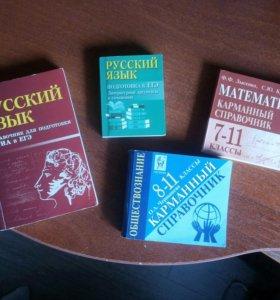 Карманные справочники для подготовки к ГИА/ЕГЭ
