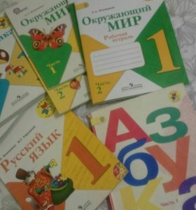 Книги комплект1 класса
