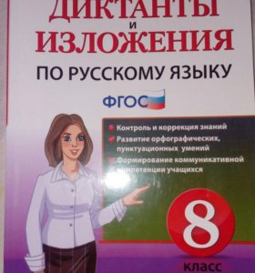 Диктанты и изложения по рус. яз. , атлас 19век.8кл