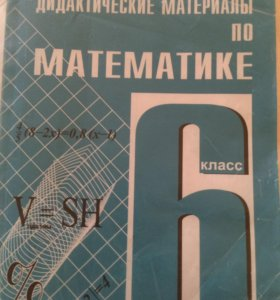 Тетради по математике
