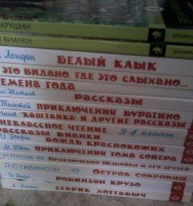 Книги для детей серии ''Школьная библиотека''