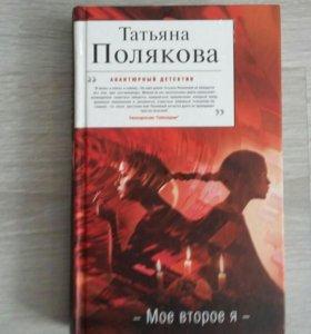 Татьяна Полякова. Мое второе Я.