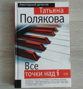 Татьяна Полякова. Все точки над i.