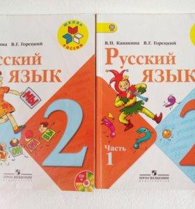 Учебник для 2 класса