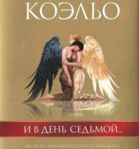 Пауло Коэльо 3 романа в одной книге.