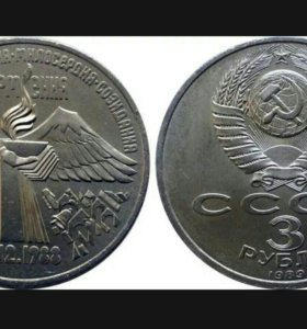 3 рубля Армения