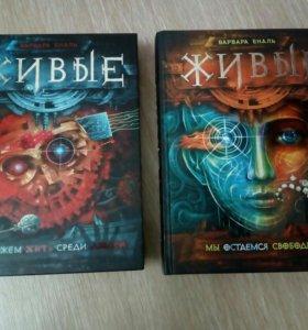 Серия книг «Живые» первые две части