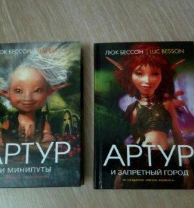 Серия книг «Артур и минипуты»