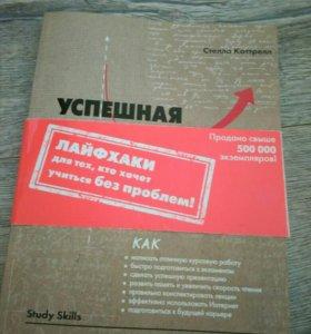 Книга для подготовки к ЕГЭ