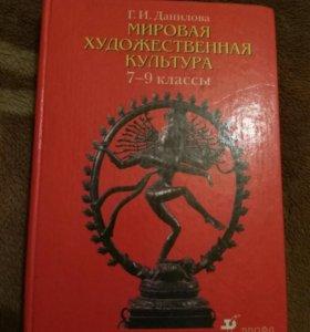 Учебник МХК 7-9 классы