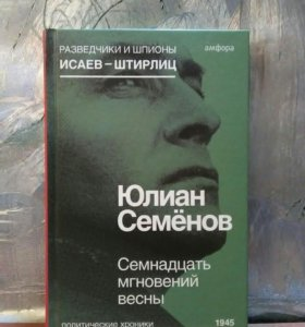 Ю.Семенов Семнадцать мгновений весны