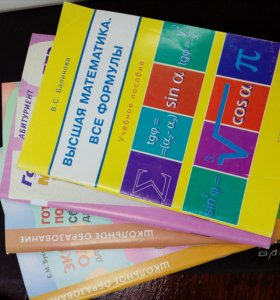 Учебники в ассортименте