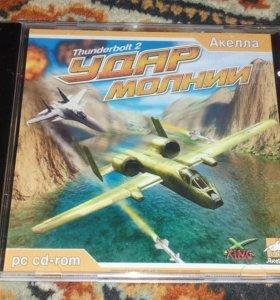 Thunderbolt 2 Удар Молнии (лицензия, jewel)