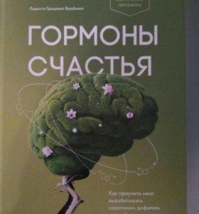 """Книга """"Гормоны счастья"""""""