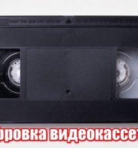 Оцифровка видеокассет VHS на флешку или диск