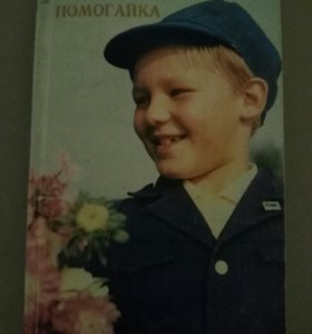 Книга для взрослых и детей