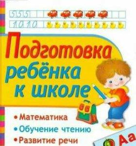Раннее развитие/Подготовка к школе