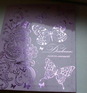 Дневник в школу со справочным материалом