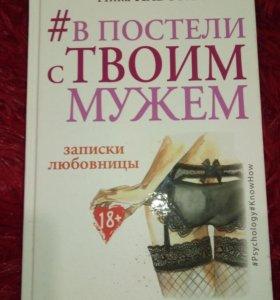 Книга, которую должна прочитать каждая женщина