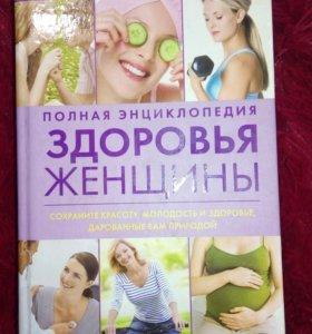 Энциклопедия для женщин.