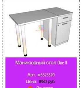 Стол для маникюра / маникюрный стол