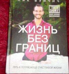 "Книга "" Жизнь без границ"""