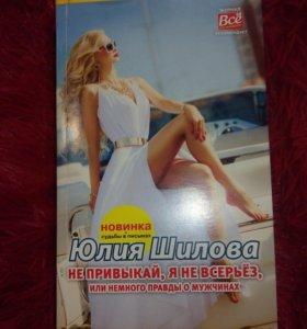 Книга Юлии Шиловой