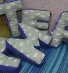Буквы подушечки