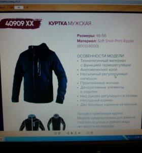 Куртка Stayer мужская
