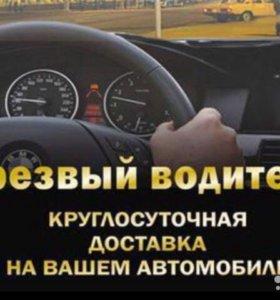 Трезвый водитель!!!