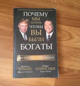 Роберт Кийосаки, Дональд Трамп