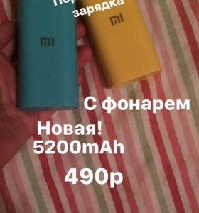 Новая Портативная зарядка на 5200mAh