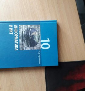 Учебник по информатике 10 класс