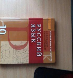 Учебник по русскому языку 10 класс