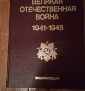Военная энциклопедия 1941-1945