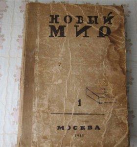 Редкое издание Новый мир N1 1940 год