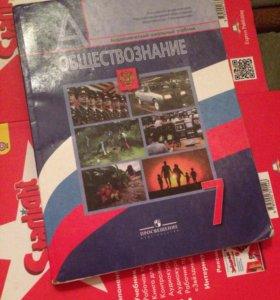 Учебник и тетрадь по обществознанию