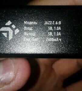 Портативная зарядка на 2600Ма-ч