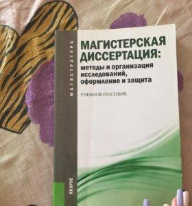Учебное пособие по написанию магистерской диссерт.