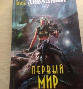 Первый мир ( Андрей Ливадный)