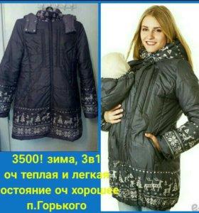 Куртка 3в1 ( на синтепоне) для беременных