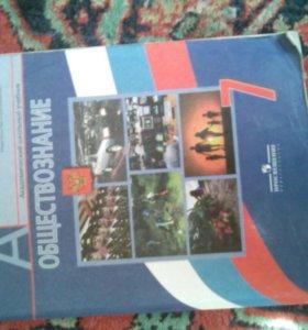 Учебник по обществу, 7 класс