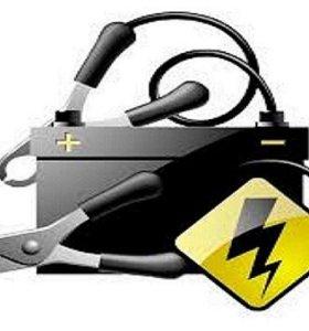 Автоэлектрик(диаг-тика,установка сигн-ий,и прочее)