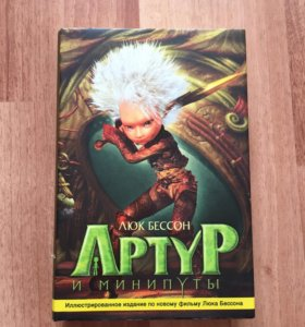 Новая книга Артур и минипуты